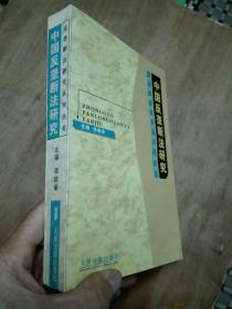 中国反垄断法研究