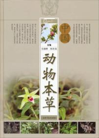 中国动物本草