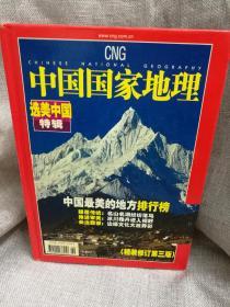 中国国家地理 选美中国特辑(精装修订第三版) 中国国家地理杂志社 著(这本书是中国自然遗产和人文遗产精华的集锦,它表现了中国这块土地的神奇和人的神奇。)