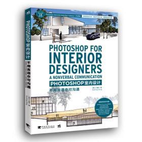 Photoshop 室内设计:不用语言亦可沟通