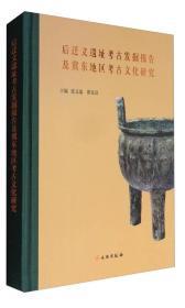 后迁义遗址考古发掘报告及冀东地区考古文化研究