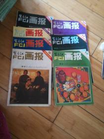 富春江画报1981第4.5.7.9.10.11.12期,7本合售