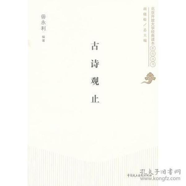 第三届中国法制文学·原创作品大赛获奖书系:古诗观止
