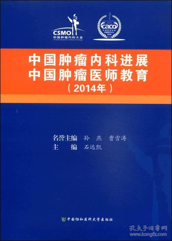 中国肿瘤内科进展 中国肿瘤医师教育(2014)
