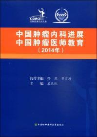 中国肿瘤内科进展·中国肿瘤医师教育(2014年)