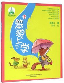 汤素兰童话王国 笨狼上学2(注音全彩美绘)/汤素兰童话王国