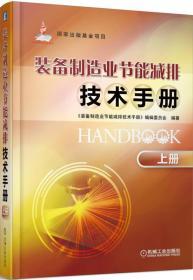 装备制造业节能减排技术手册:上册