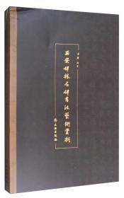 性命双修万神圭旨(珍稀古籍丛刊 8开线装 全一函四册)