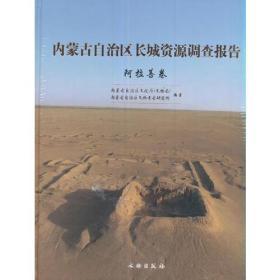 内蒙古自治区长城资源调查报告:阿拉善卷