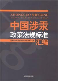 中国涉汞政策法规标准汇编
