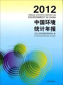 中国环境统计年报