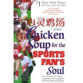 心灵鸡汤:运动迷