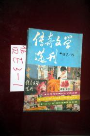 传奇文学选刊 1987.5总第29期