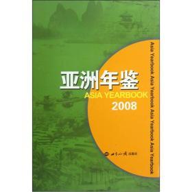 9787501235407-xg-亚洲年鉴 2008 专著 亚洲年鉴编辑委员会主编 ya zhou nian jian