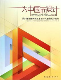 为中国而设计 第六届全国环境艺术设计大展获奖作品集 专著 2014 中国美术