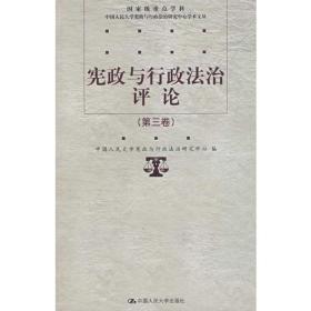 宪政与行政法治评论(第三卷)
