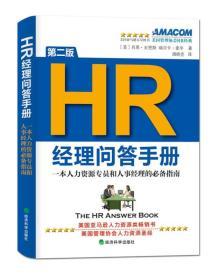 一本人力资源专员和人事经理的必备指南:HR经理问答手册