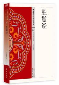 中国佛学经典宝藏-唯识类 67:胜鬘经