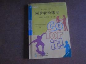 配合义务教育教科书 同步轻松练习 英语 九年级  全一册【辽宁专版 未使用】