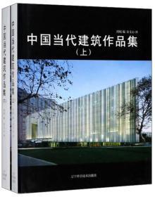 9787559105639-hs-中国当代建筑作品集:全2册