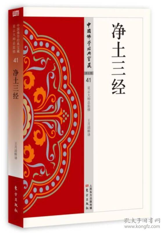 净土三经/中国佛学经典宝藏