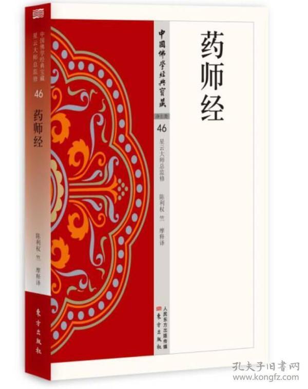 药师经/中国佛学经典宝藏-01