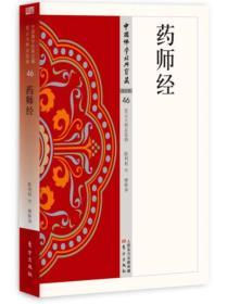 中国佛学经典宝藏:药师经