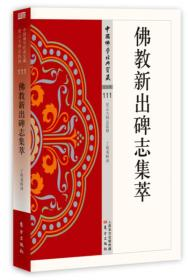中国佛学经典宝藏-艺文类 111:佛教新出碑志集萃