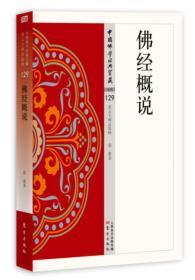 中国佛学经典宝藏-杂类 129:佛经概说
