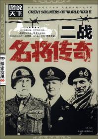正版二战名将传奇姜静北京联合出版公司9787550213081