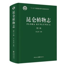 昆仑植物志.第二卷