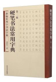 硬笔书法常用字典(第二版)