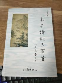 木子诗词三百首(作者签赠本)