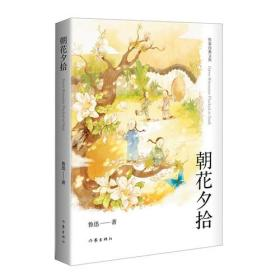【精装绘本】--朝花夕拾(作家经典文库)
