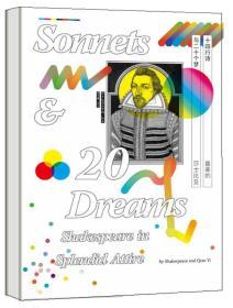 十四行诗与十二个梦—盛装的莎士比亚(中英双语)