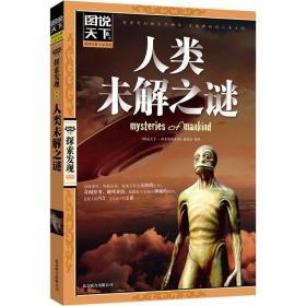 图说天下·探索发现系列:人类未解之谜