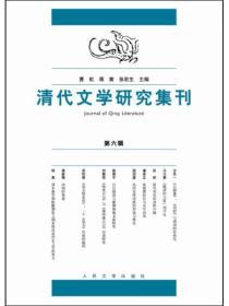 中国古代文学研究:清代文学研究集刊 第六集