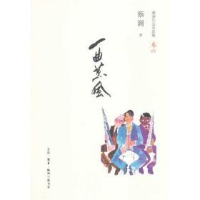 一曲薰风:蔡澜作品自选集卷6