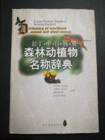森林动植物名称辞典(拉丁.中.日.韩.英)精装本