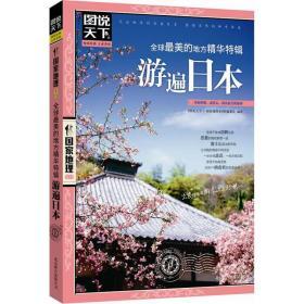 游遍日本:图说天下 国家地理系列