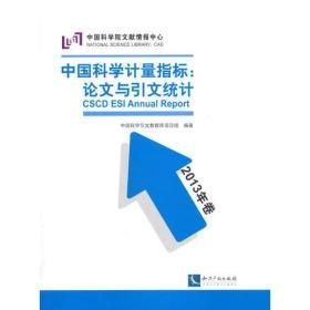 中国科学计量指标:论文与引文统计[  2013年卷]