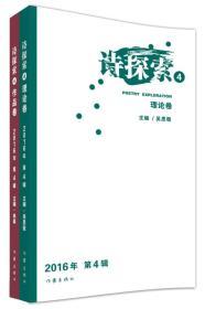 诗探索4.全二册