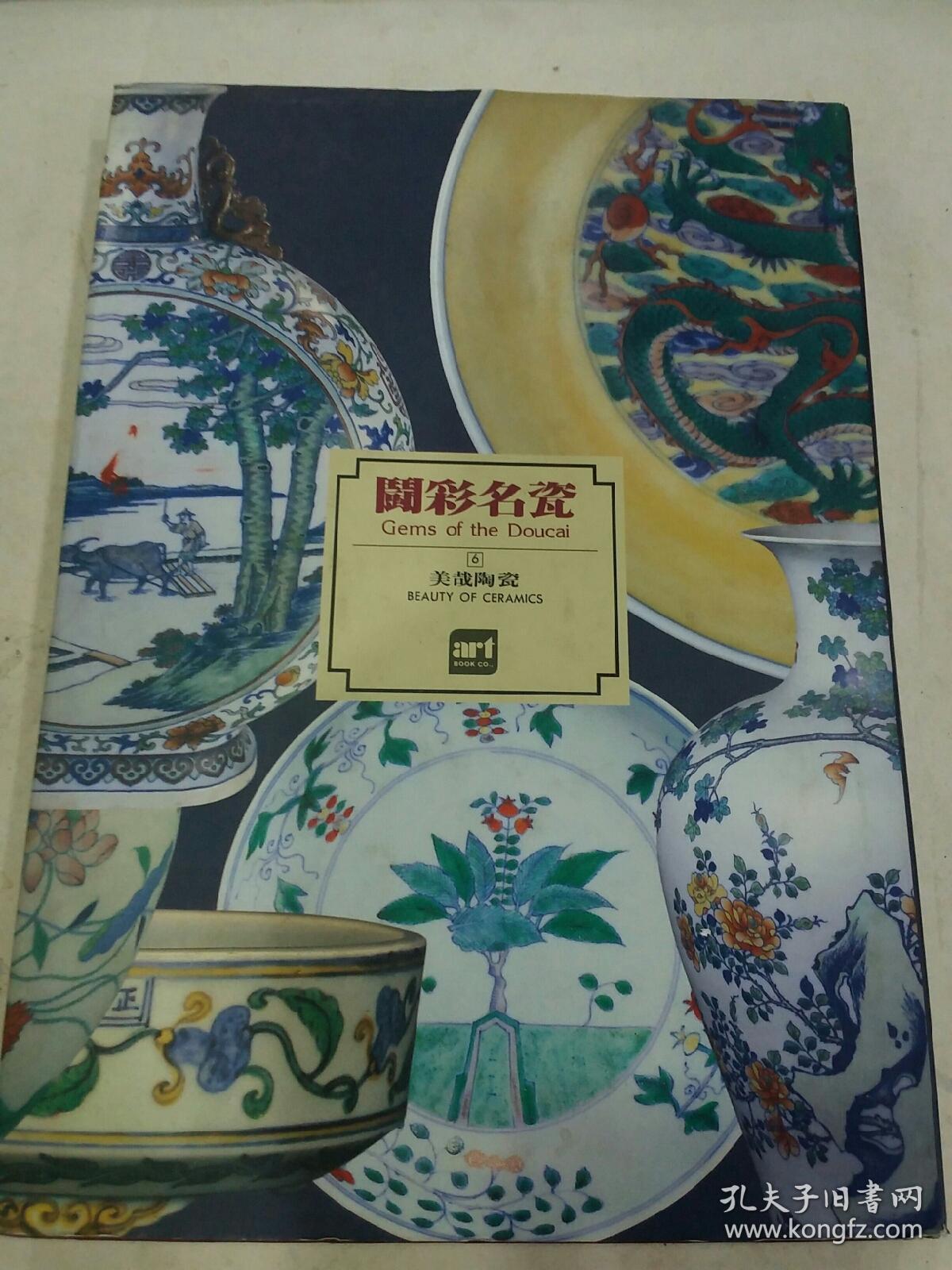 厨彩名瓷(93年初版 叶佩兰撰文)品佳  原价980元
