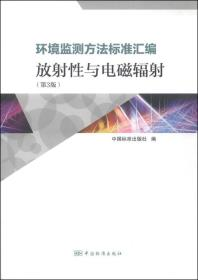 放射性與電磁輻射-環境監測方法標準匯編-(第3版)