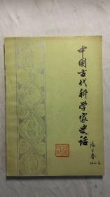 中国古代科学家史话(B11A)