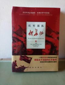 红军部队新长征(未开封)