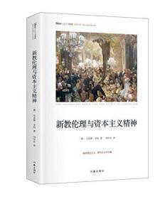 新教伦理与资本主义精神(精)/思想家大师经典