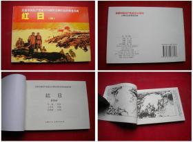 《红日》第四册,50开汪观青画,上海2016.8出版10品,4635号,连环画