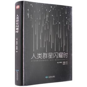 匠心阅读-人类群星闪耀时 茨威格 人类群星闪耀时正版书 初中生阅读新课标当人类群星闪耀时 奥 人类的群星闪耀时