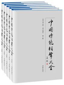 中国传统相声大全(套装共5卷) 9787506393386